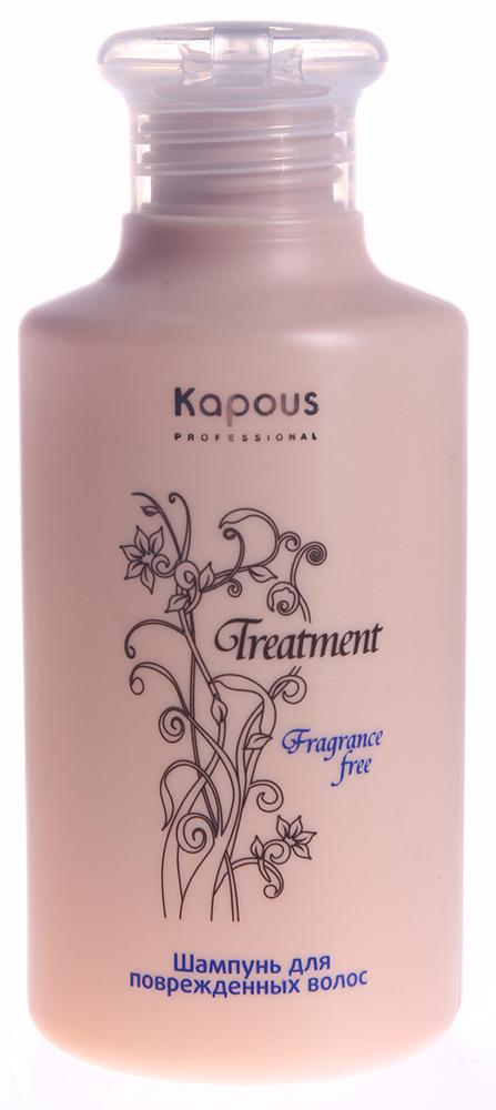 KAPOUS Шампунь для поврежденных волос / Treatment 250млШампуни<br>Шампунь для поврежденных волос серии &amp;ldquo;Treatment&amp;rdquo; предназначен для интенсивного питания и увлажнения повреждённых волос. Входящий в состав экстракт бамбука, богат полисахаридами, витаминами и минералами, которые восстанавливают волосы и возвращают им гладкость, оказывают комплексное воздействие на сухие и ослабленные волосы, обеспечивая при этом дополнительный уход. В экстракте из свежих зелёных листьев бамбука содержится большое количество кремниевой кислоты, которая удерживает влагу на коже головы. Таким образом освежая волосы и кожу, защищает их от пересушивания и от воздействия негативных факторов окружающей среды. Восстановлению кутикулы волоса способствуют полисахариды, а витамины и минералы заботятся о наиболее повреждённых участках волос, выравнивая поверхность и делая его эластичным и гладким. Регулярное применение шампуня повышает устойчивость волос к внешним агрессивным факторам окружающей среды, возвращая жизненную силу, энергию и эластичность. Не имеет парфюмированных добавок. Способ применения: небольшое количество шампуня нанести на влажные волосы и равномерно распределить по всей длине. Мягкими движениями промассировать кожу головы в течение 1 минуты, смыть. Затем повторно нанести шампунь и оставить на 2-3 минуты. По окончании процедуры тщательно прополоскать волосы. Для усиления действия компонентов шампуня применять совместно с маской для повреждённых волос серии &amp;laquo;Treatment&amp;raquo;.<br><br>Тип кожи головы: Сухая
