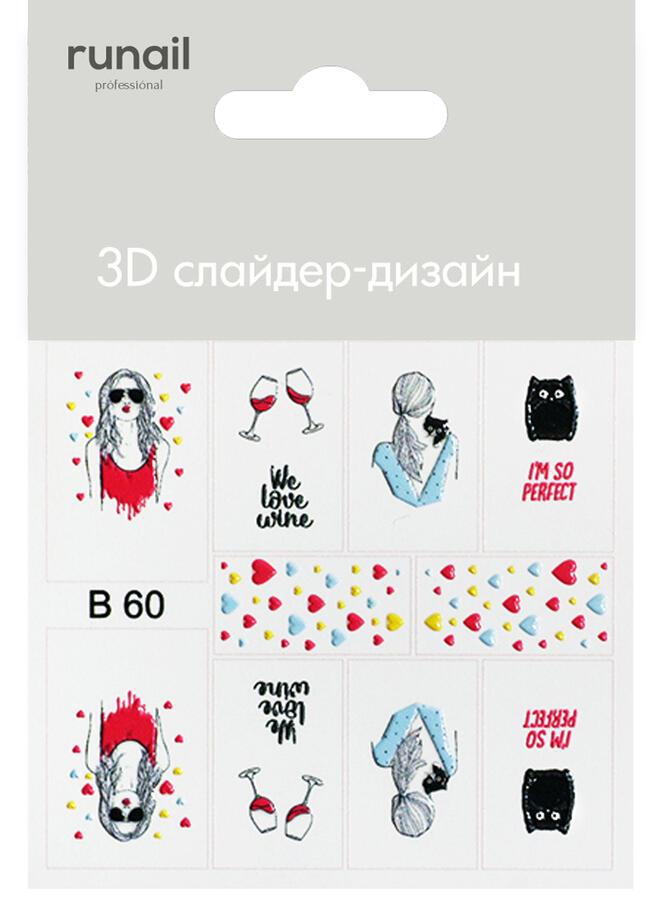 Купить RuNail Слайдер-дизайн с 3D-эффектом № 4328