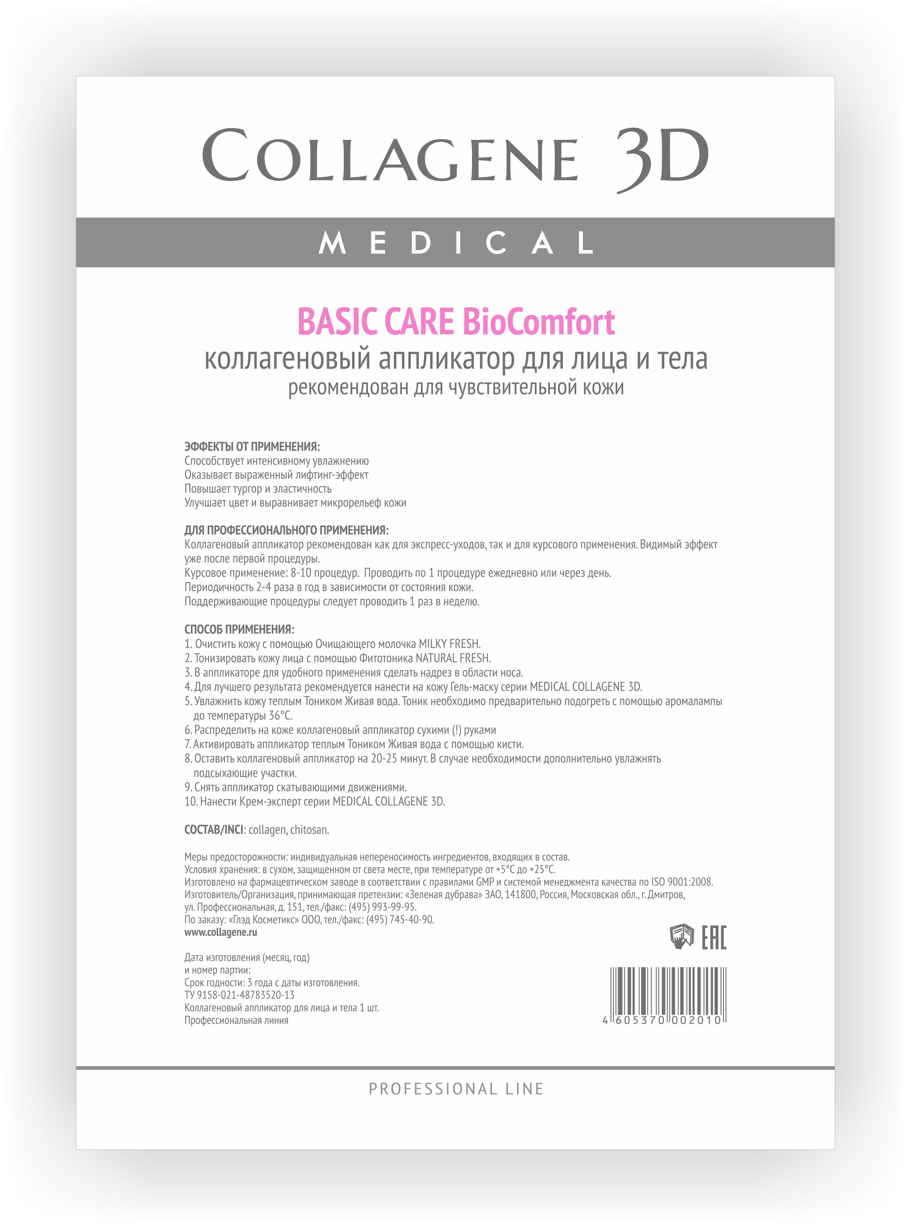 Аппликатор коллагеновый чистый коллаген для лица и тела / Basic Care А4