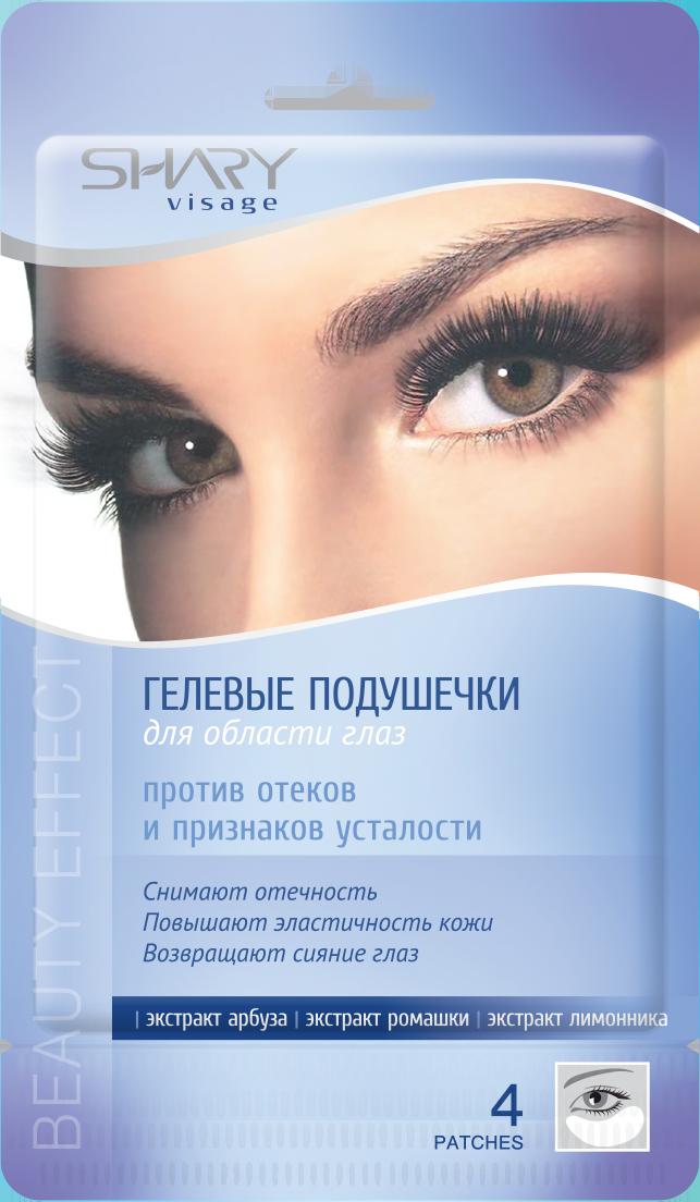 SHARY Подушечки гелевые против отеков и признаков усталости под глазами / SHARY VISAGE 4 гр