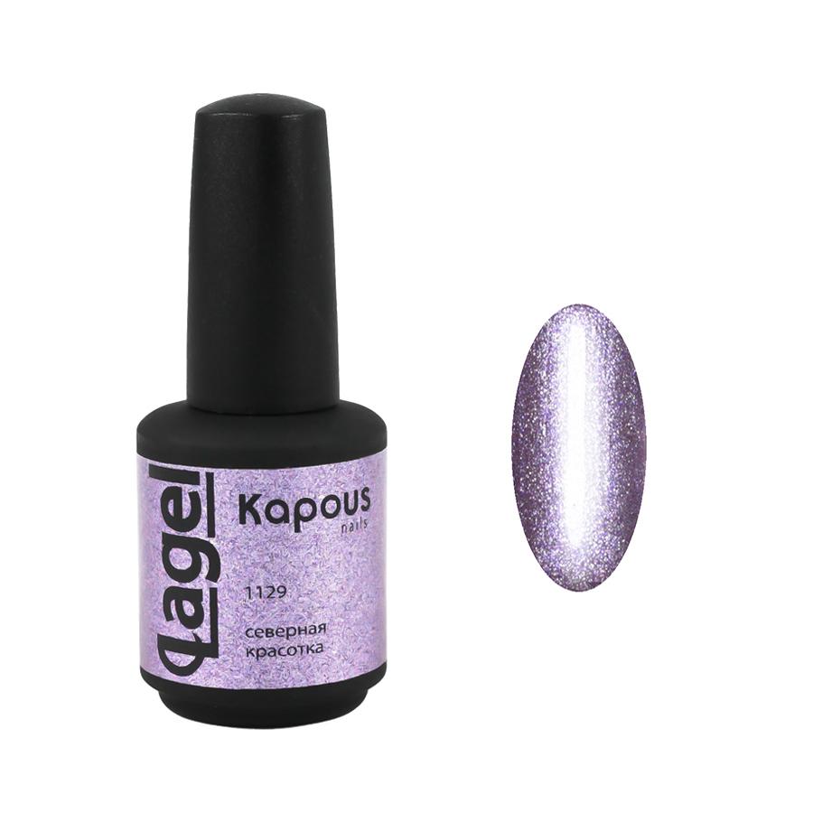 KAPOUS Гель-лак для ногтей, северная красотка / Lagel 15 мл