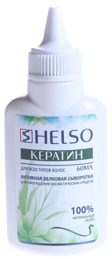 HELSO Кератин косметический / Active Whey Protein 60 мл