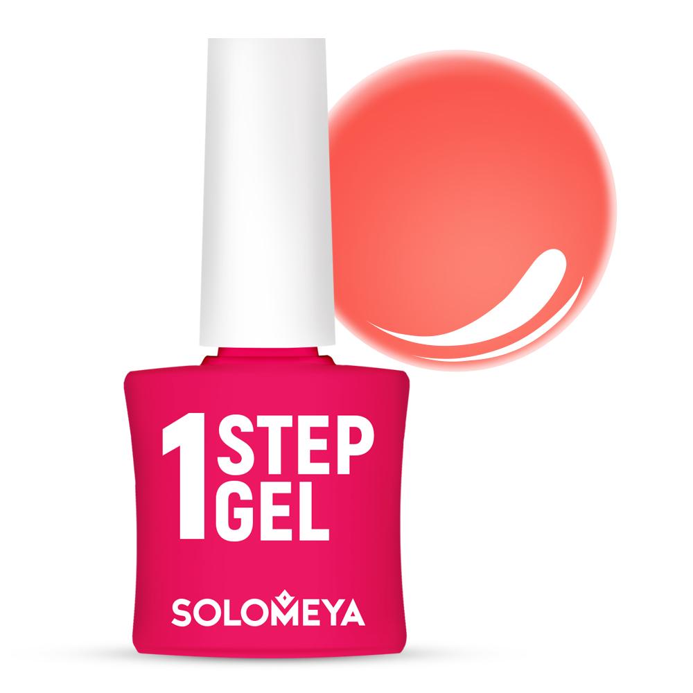 Купить SOLOMEYA Гель-лак однофазный для ногтей, 8 коралл / One Step Gel Сoral 5 мл, Оранжевые