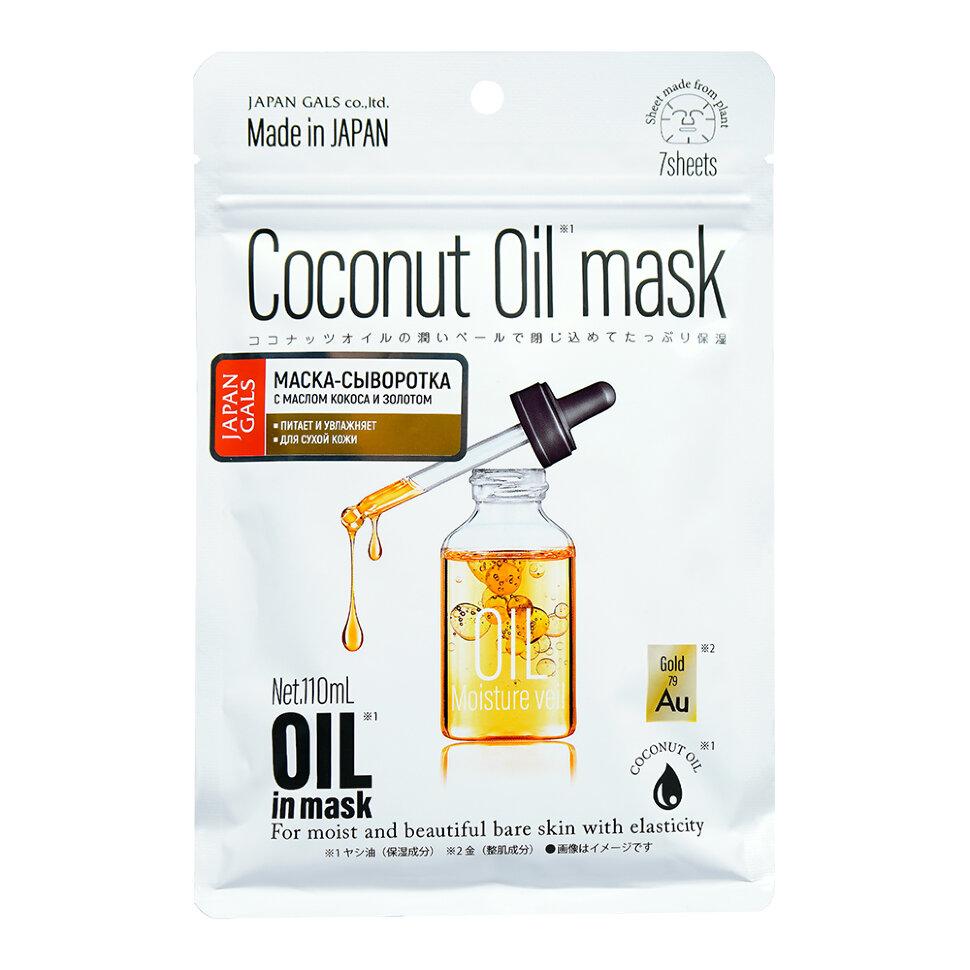 JAPAN GALS Маска-сыворотка для упругости кожи с аргановым маслом и золотом / Oil mask 7 шт
