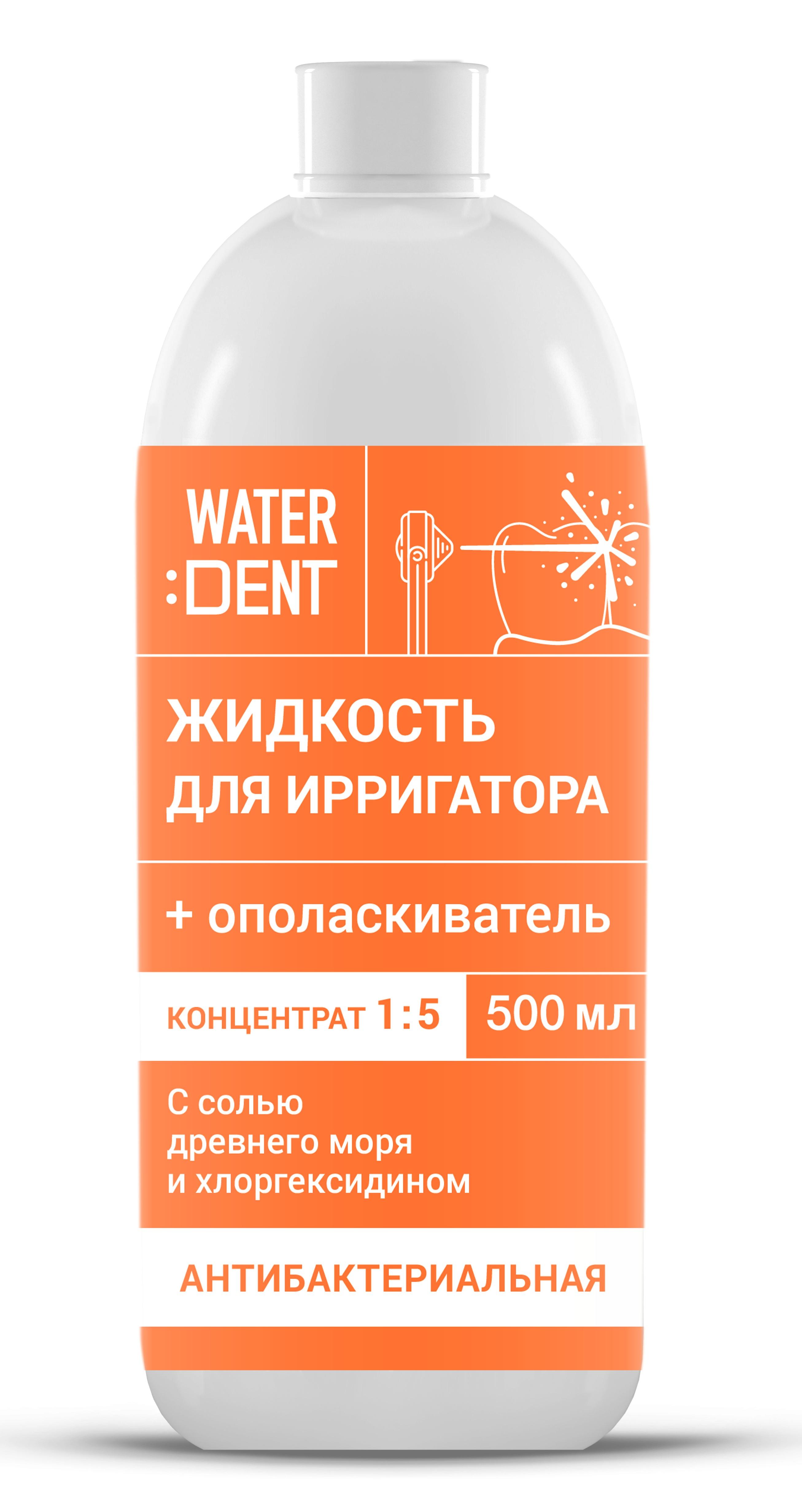 Купить WATERDENT Жидкость для ирригатора, антибактериальный комплекс (концентрат 1:5) 500 мл