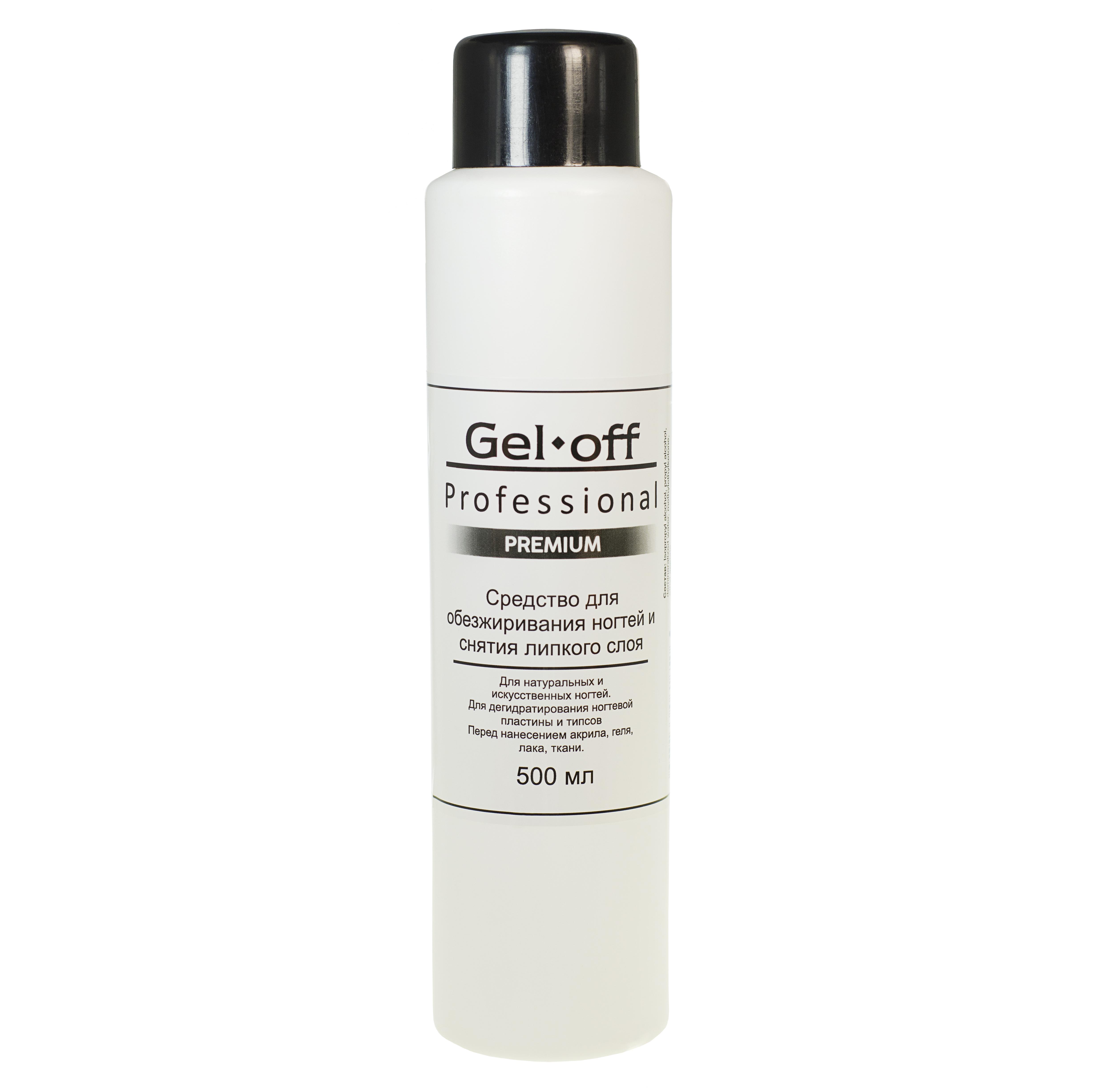 GEL-OFF Средство для обезжиривания ногтей и снятия липкого слоя / Gel Off Professional Premium 500 мл - Особые средства