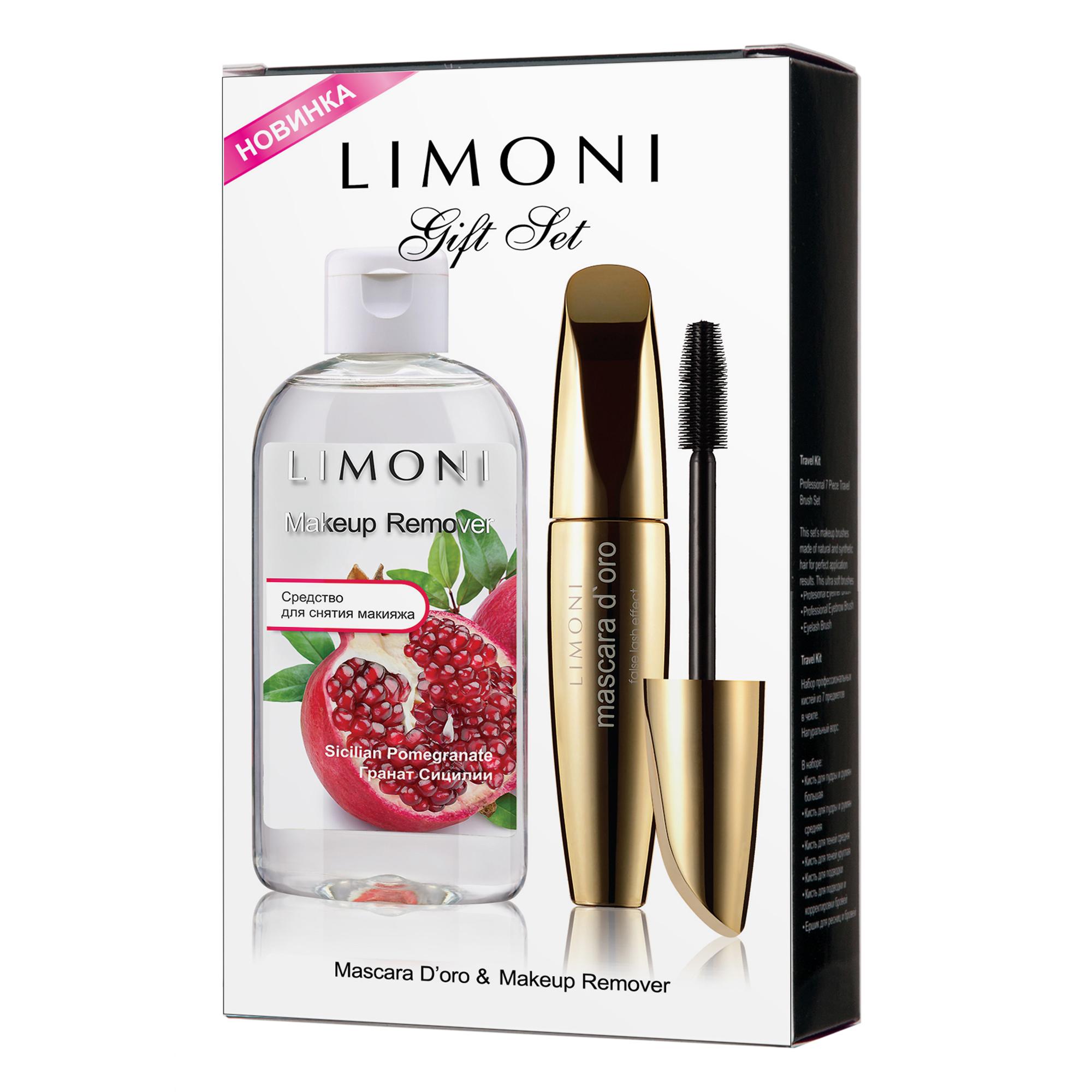 LIMONI Набор подарочный (тушь Mascara D'oro + средство для снятия макияжа Гранат Сицилии)