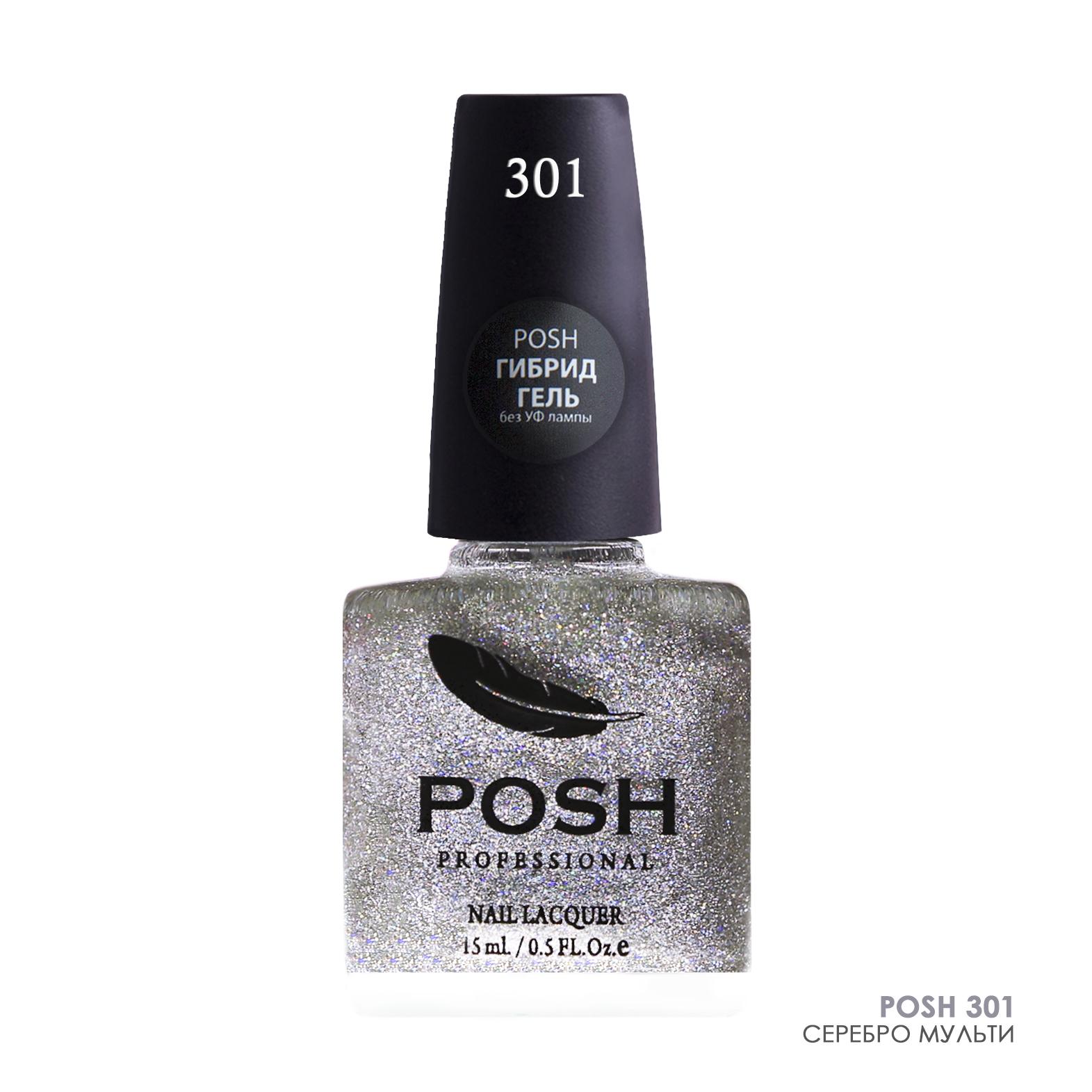 POSH 301 лак для ногтей с блестками Серебро мульти 15мл