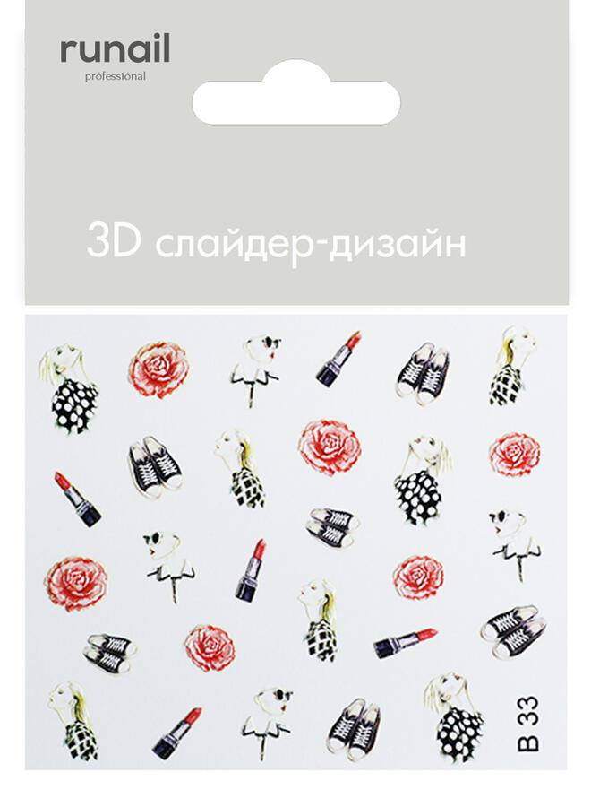 Купить RuNail Слайдер-дизайн с 3D-эффектом № 4319