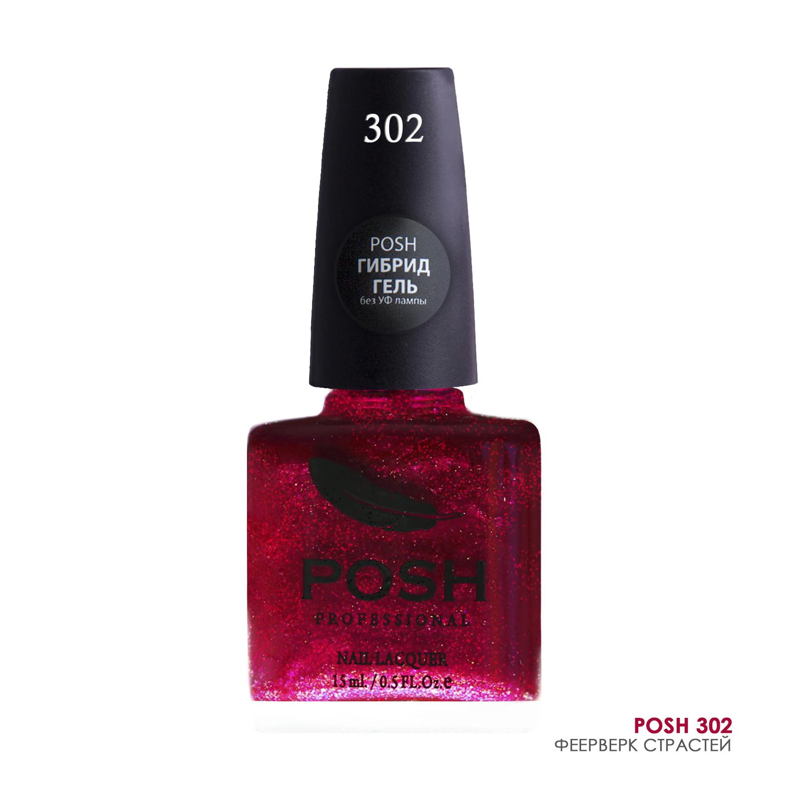 Купить POSH 302 лак с блестками для ногтей Феерверк страстей 15 мл, Красные
