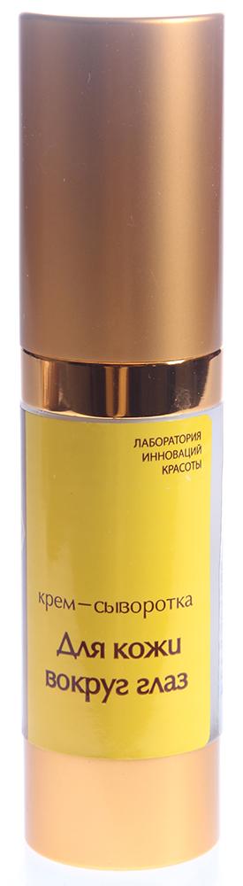 ЛИКОБЕРОН Крем-сыворотка для кожи вокруг глаз 15мл