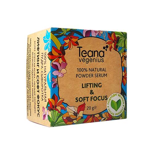 TEANA Пудра-сыворотка Лифтинг и софт фокус / Teana Vegenius Lifting  soft focus 20 г