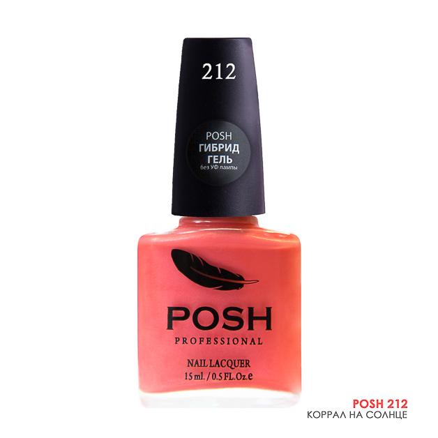 Купить POSH 212 лак для ногтей Коралл на солнце 15 мл