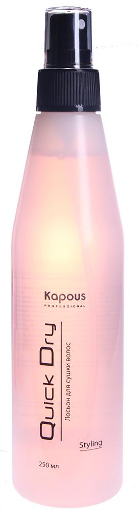 KAPOUS Лосьон для сушки волос / Quick Dry 250мл