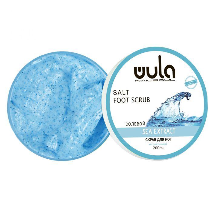 Купить WULA NAILSOUL Скраб солевой для ног, Экстракты моря / Wula nailsoul 200 мл