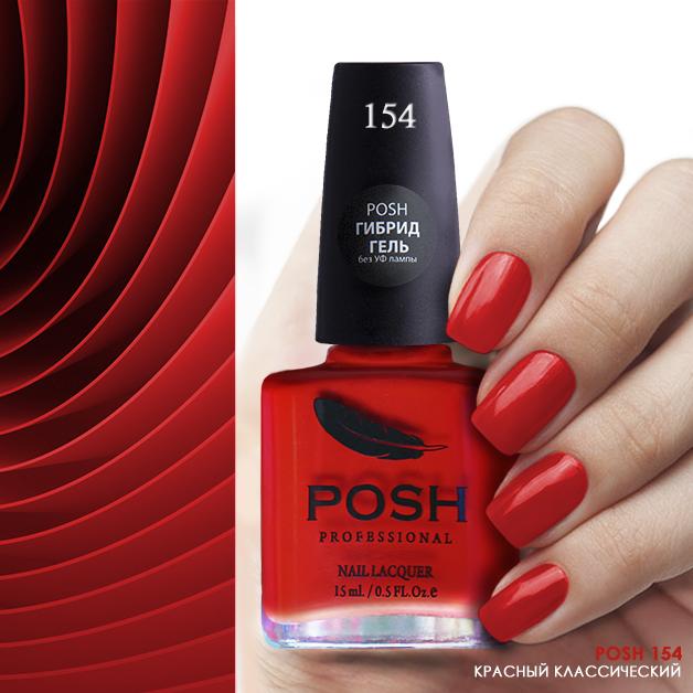 Купить POSH 154 лак для ногтей Красный классический 15 мл, Красные