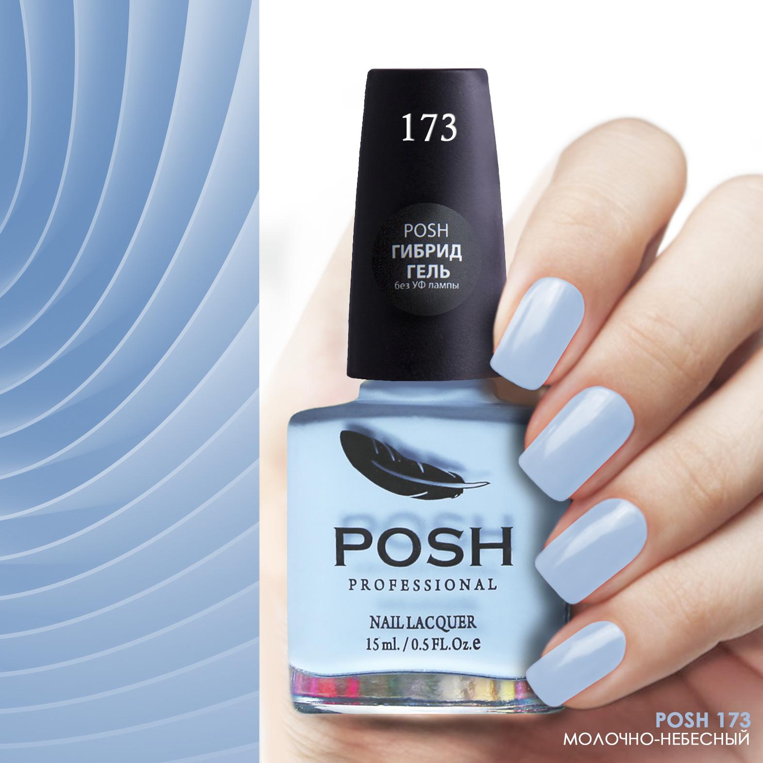 POSH 173 лак для ногтей Молочно-небесный 15мл