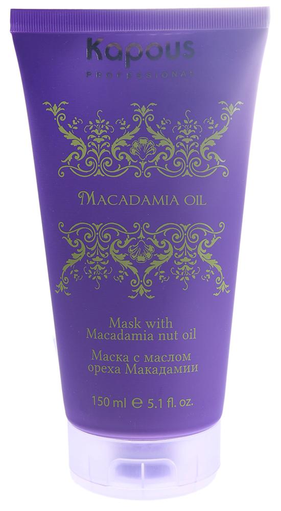 KAPOUS Маска с маслом ореха макадамии / Macadamia Oil 150млМаски<br>Питательная маска с маслом Макадамии восстанавливает структуру волоса и придает силу волосам после окрашивания, различных химических процедур, а также пострадавших от воздействия внешних факторов. Маска имеет легкую консистенцию, поэтому равномерно распределяется по длине волос и выравнивает структуру. Входящее в состав масло Макадамии способствует регенерации обменных процессов, смягчает и увлажняет волосы. Активные антиоксиданты препятствуют скоплению свободных радикалов. Протеины пшеницы укрепляют стержень волос, а также предотвращают рассечение кончиков. После курсового применения маски разница волос на кончиках и у корней становится не очевидной, волосам возвращается жизненная сила, здоровый и ухоженный вид. Активные ингредиенты: масло Макадамии, активные антиоксиданты, протеины пшеницы. Способ применения: равномерно нанесите маску на чистые подсушенные полотенцем волосы, оставьте на 10-15 минут и тщательно смойте большим количеством воды. При жирной коже головы рекомендовано наносить избегая корней.<br><br>Вид средства для волос: Питательный<br>Назначение: Секущиеся кончики
