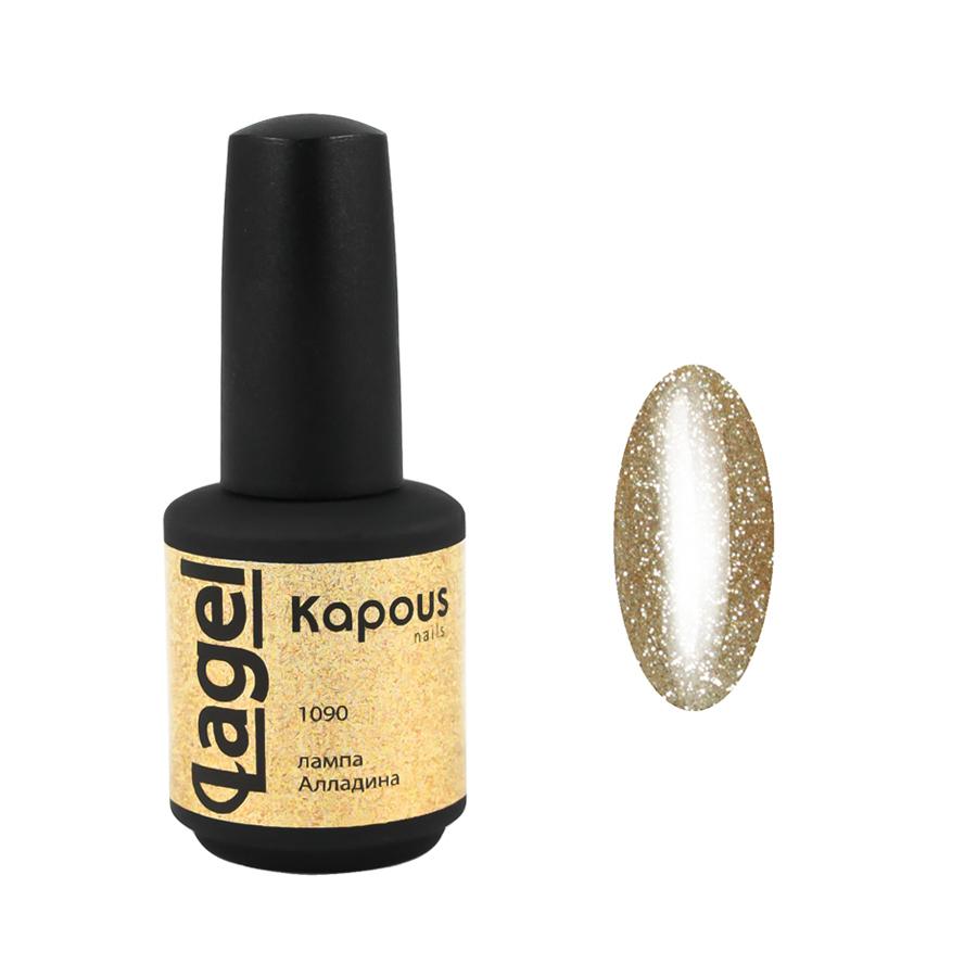 KAPOUS Гель-лак для ногтей, лампа алладина / Lagel 15 мл
