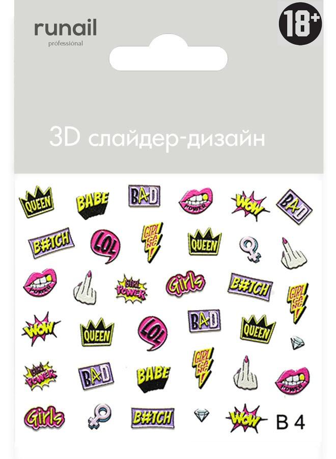 Купить RuNail Слайдер-дизайн с 3D-эффектом № 4316