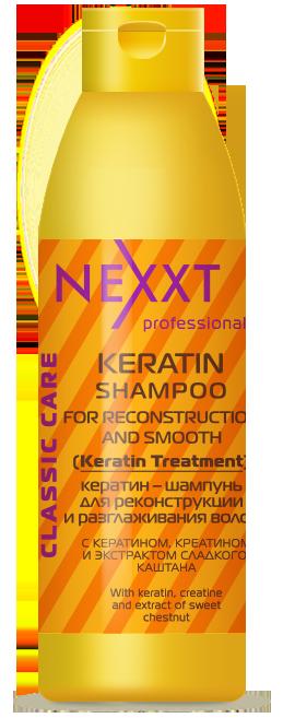 NEXXT professional Шампунь-кератин для реконструирования и разглаживания волос / KERATIN-SHAMPOO 1000мл
