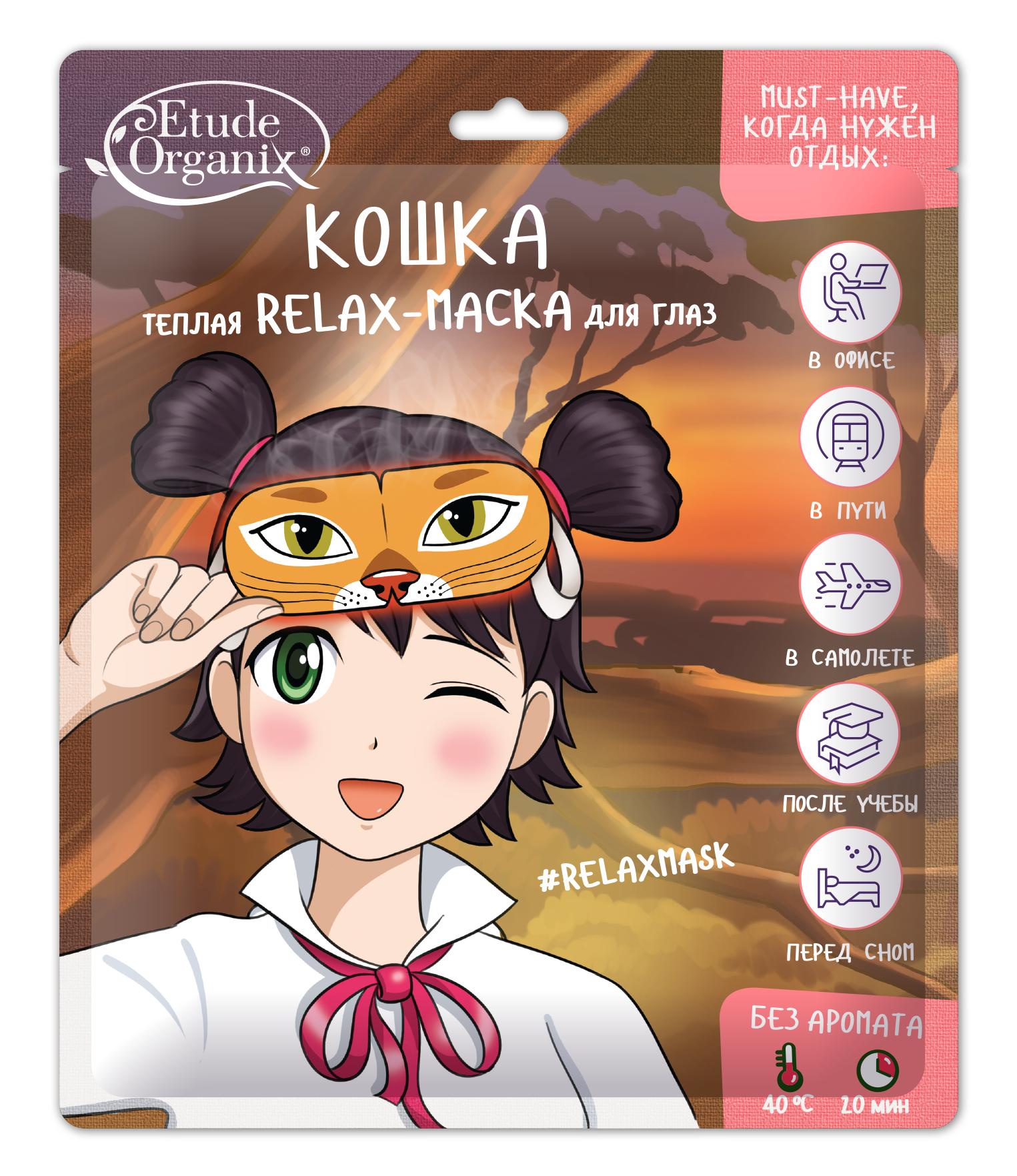 """ETUDE ORGANIX Маска - RELAX теплая для глаз """"Кошка"""" / ETUDE ORGANIX, 12 г"""