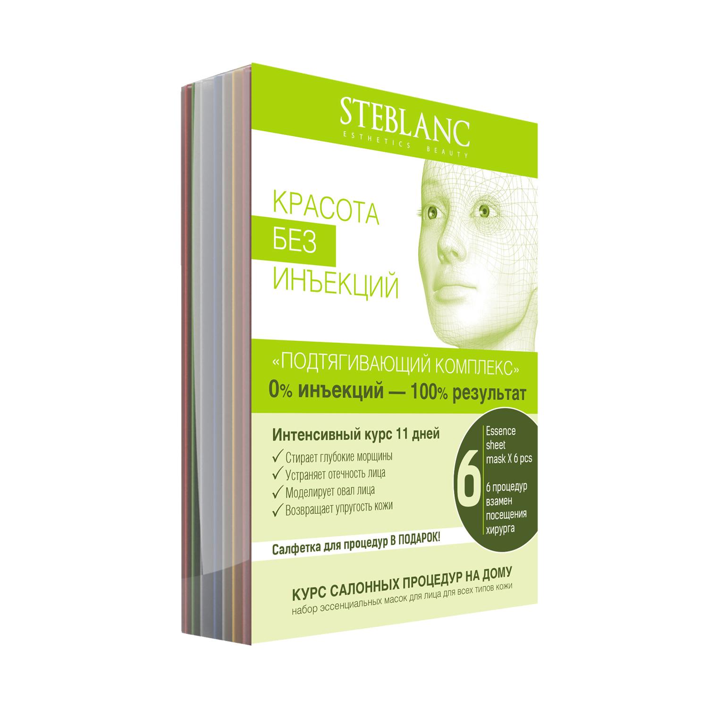 STEBLANC Набор масок Красота без иньекций, подтягивающий комплекс - Наборы