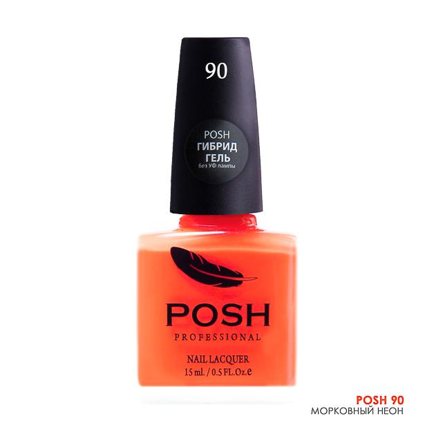 POSH 90 лак для ногтей Морковный неон / Neon 15мл