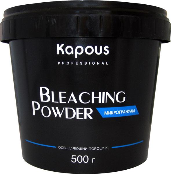 KAPOUS Порошок осветляющий для волос Микрогранулы 500грПудры<br>Обесцвечивающий порошок Капус Bleaching Powder в микрогранулах предназначен для всех видов работ: частичного осветления, обесцвечивания корней, мелирования, создания бликов. Его преимущественное отличие - это эффективное обесцвечивание при бережном воздействии на волосы. Благодаря содержащимся в составе протеинам маисового крахмала оказывает увлажняющие и защитные действия, которые обеспечивают сохранность структуры волос и кожи головы. Обеспечивает равномерный и быстрый процесс осветления до 6-7 уровней тона. Эффект нейтрализации нежелательной желтизны достигается благодаря активным антижелтым компонентам. Использование различных процентов окислительной эмульсии позволяет регулировать степень осветления и время воздействия. Таким образом, при использовании 1,5% окислительной эмульсии и увеличении времени воздействия до 50- 65 минут возможно получить осветление до 4 тонов. Не образует пыли при смешивании, удобен и прост в применении. Полученная кремообразная, пластичная консистенция обладает прекрасной способностью удерживаться на волосах. Bleaching Powder в микрогранулах позволяет достичь максимального обесцвечивания натуральных или окрашенных волос. Способ применения: в зависимости от желаемой степени осветления, структуры волос и выбранного процента окислительной эмульсии Bleaching Powder смешивается с окисляющей эмульсией 1,5%, 3%, 6%, 9% или 12% в пропорции 1:1,5 или 1:2. В пропорции 1:1 применяется закрытый способ работы, в пропорции 1:1,5 или 1:2   открытый. Время выдержки на волосах   до 50 55 минут, при постоянном визуальном контроле. При использовании пудры в комбинации с 12%-ной окисляющей эмульсией следует быть предельно внимательными и осторожными, возможны повреждения волос!<br><br>Тип: Порошок<br>Цвет: Блонд<br>Вид средства для волос: Осветляющая