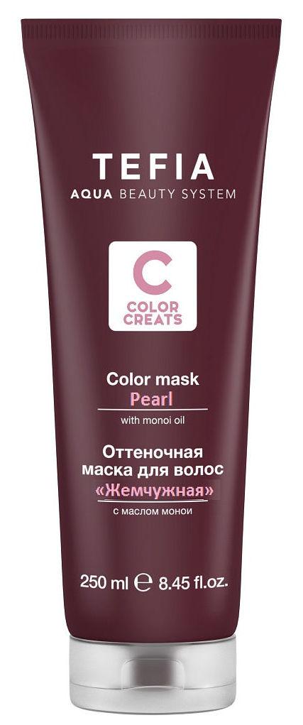 TEFIA Маска оттеночная для волос с маслом монои, жемчужная / Color Creats 250 мл