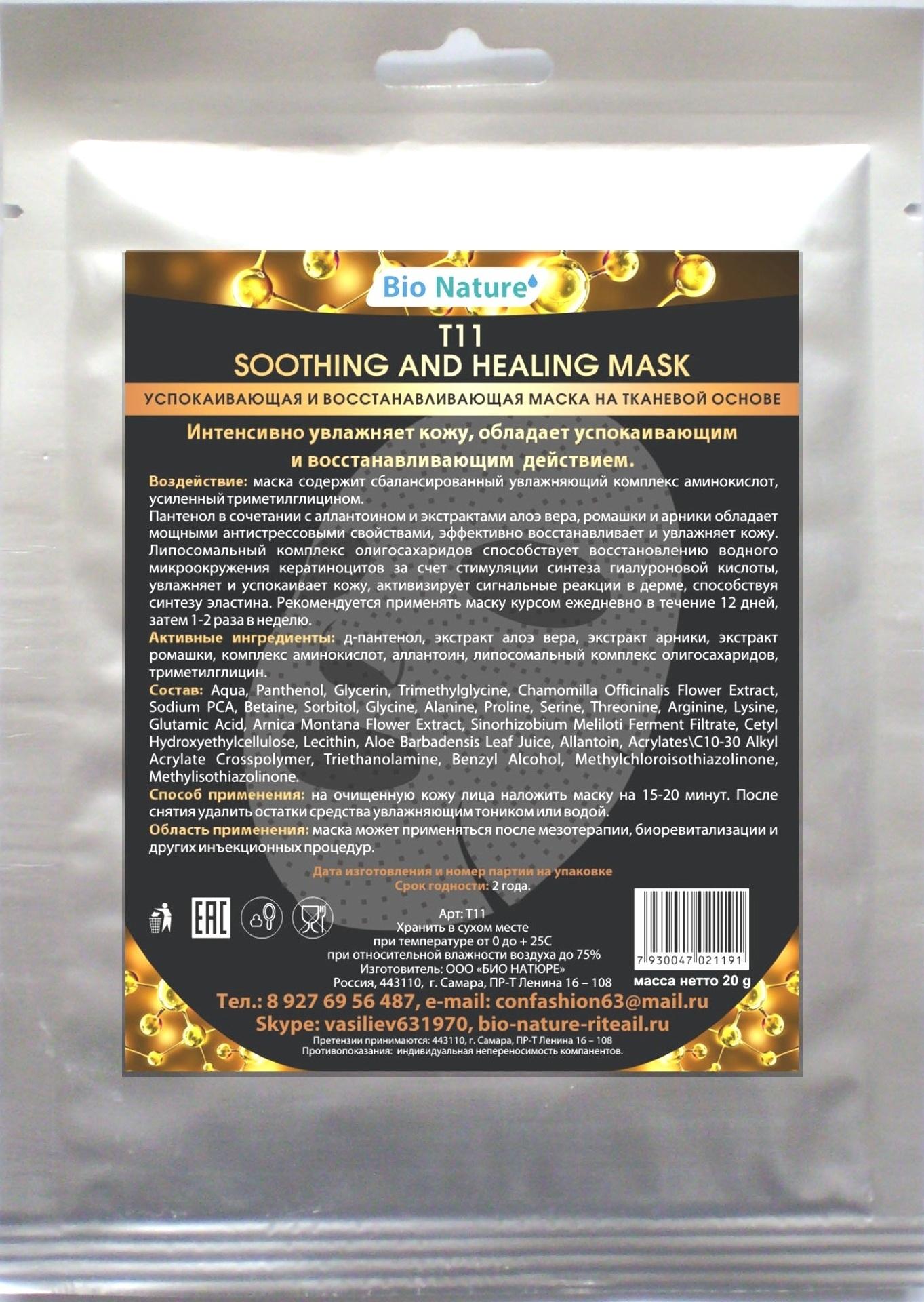 BIO NATURE Маска успокаивающая и заживляющая(спанлейс) 40гр