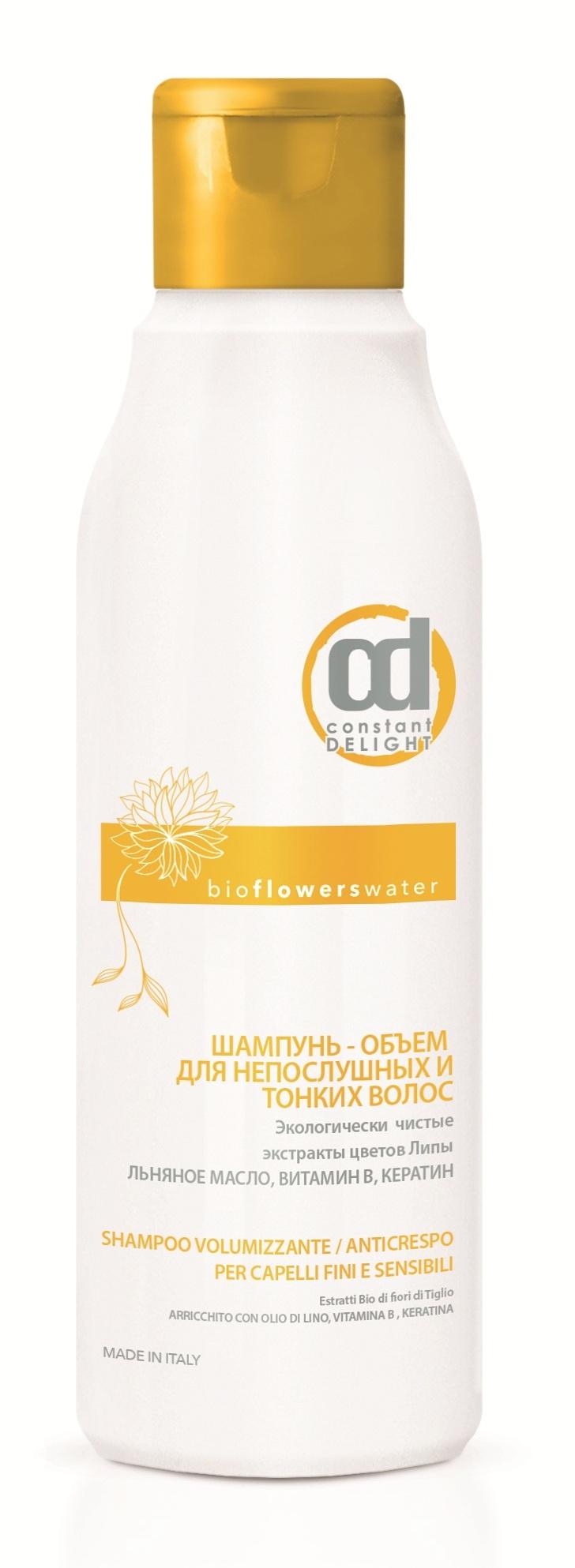 CONSTANT DELIGHT Шампунь-объем для непослушных и тонких волос / BIO FLOWER 250 мл