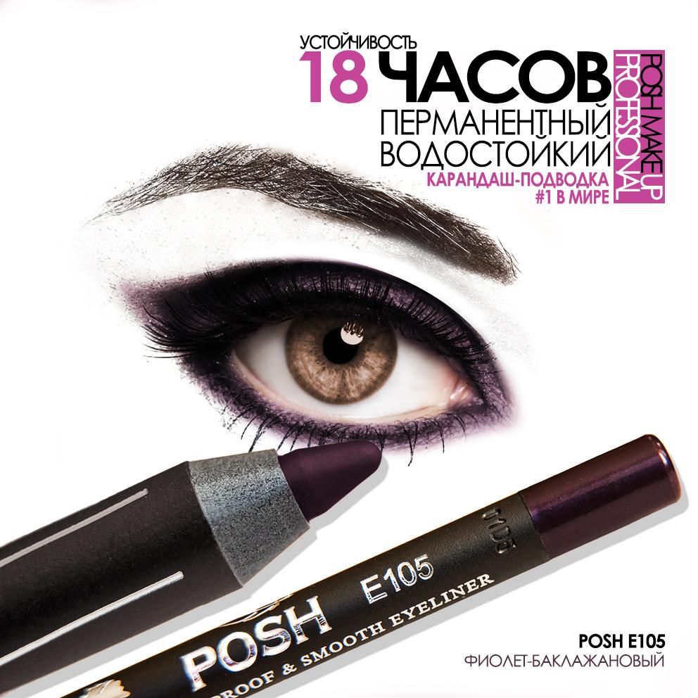 POSH Карандаш для глаз Фиолет-Баклажановый E105Карандаши<br>Эксклюзивный и дорогой коричнево-фиолетовый полутон - Водостойкий Баклажановый - любимый оттенок визажистов высочайшего уровня. Идеален для карьих и темных глаз, а так же вечернего макияжа под голубые глаза. Благодаря холодному фиолетовому подтону Ваш макияж останется свежим в течении всего дня. Очень мягок в нанесении, но при этом легко держится до 2х дней, даже при активном контакте с водой. Не отпечатывается на веке и его можно использовать как каял. Водостойкие Карандаши от POSH для глаз 18 часов Устойчивости   это Уникальный продукт в Индустрии Профессионалов. Новейшая Питающая Формула 2016 года содержит Витамины А и Е, масло Жожоба, а так же Антиоксиданты, препятствующие старению кожи. В коллекции собраны только трендовые оттенки. Активные ингредиенты: витамины А и Е, масло жожоба, натуральные антиоксиданты, воск, гидрогенизированное хлопковое масло, тальк<br>