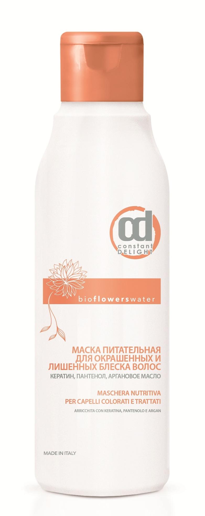 Купить CONSTANT DELIGHT Маска питательная для окрашенных и лишенных блеска волос / BIO FLOWER 250 мл
