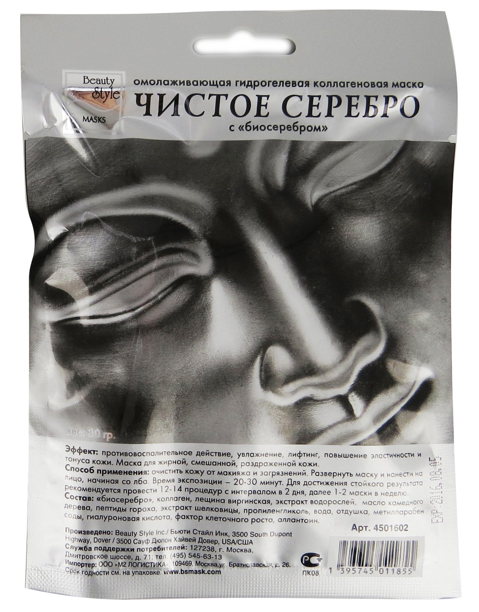 BEAUTY STYLE Маска гидрогелевая омолаживающая коллагеновая Чистое серебро 1 шт фото