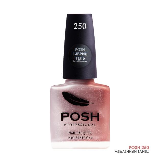 POSH 250 лак для ногтей Медленный танец 15млЛаки<br>Коллекция 200-х лаков POSH - это искрящиеся пигменты, а не блестки, которые создают эффект внутреннего свечения, увеличивают объем и скрывают любые неровности на ногтевой пластине! Содержание специальных смол позволяет лаку равномерно растекаться по ногтю, покрывая пластину за один раз. Эта коллекция лаков легко держится более 10 дней! Состав: бутил ацетат, этил ацетат, нитроцеллюлоза, адипиновая кислота / неопентил гликоль / тримеллитик ангидрид сополимер, ацетил трибутил цитрат, изопропиловый спирт, стеарилалкония бентонит, акрилат сополимер, стирол/ акртилат сополимер, н/бутиловый спирт, кремний, бензофенон-1 спирт, флуоресцентные пигменты.<br><br>Цвет: Розовые<br>Пол: Женский<br>Класс косметики: Универсальная<br>Виды лака: Перламутровые