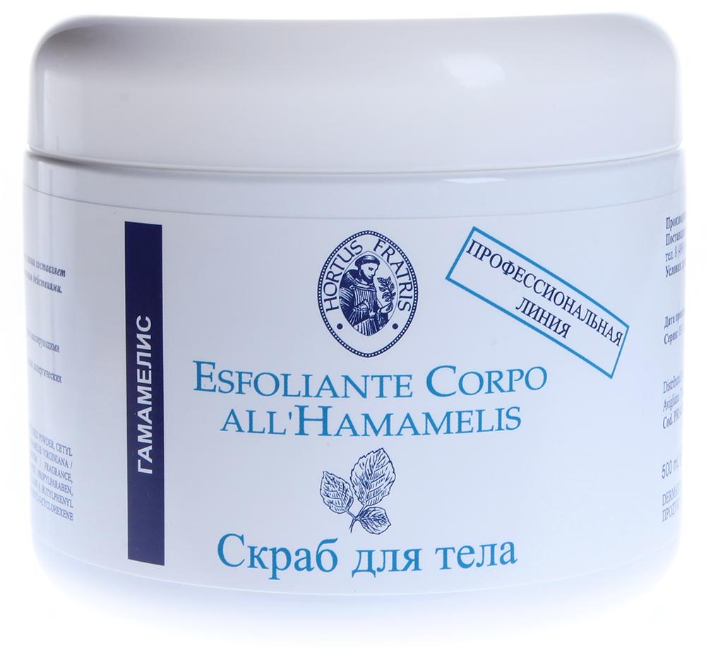 HORTUS FRATRIS Скраб для тела / ESFOLIANTE CORPO allHAMAMELIS V 500млСкрабы<br>Прекрасно очищает кожу. Делает ее необычайно мягкой и бархатистой. Благодаря косточкам абрикоса оказывает пилингующее действие, способствует деликатному удалению отмерших клеток кожи. Экстракт гамамелиса успокаивает, смягчает и освежает. После процедуры кожа становиться свежей, легко  дышит . Способ применения: мягкими массирующими движениями нанести Скраб на влажное тело, затем тщательно смыть.<br><br>Объем: 500мл