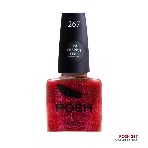 Купить POSH 267 лак для ногтей Магия танца 15 мл, Красные