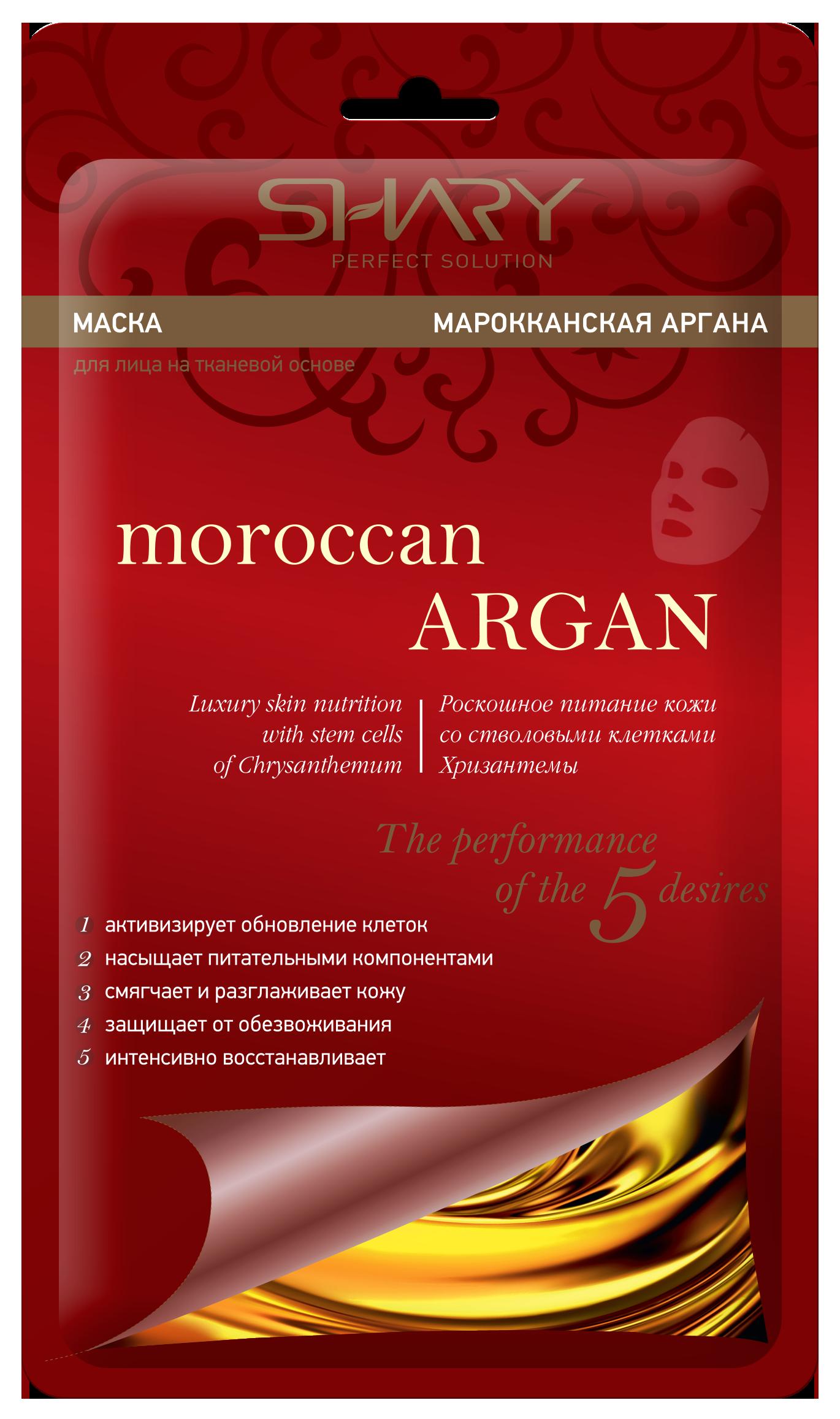 SHARY Маска для лица на тканевой основе Марокканская аргана / SHARY 20 грМаски<br>Маска  Марокканская аргана  для лица на тканевой основе. РОСКОШНОЕ ПИТАНИЕ КОЖИ СО СТВОЛОВЫМИ КЛЕТКАМИ ХРИЗАНТЕМЫ. Ценнейшее аргановое масло отличается повышенным содержанием витаминов E и F (ненасыщенных жирных кислот), которые надежно защищают кожу от разрушения свободными радикалами, предотвращая её преждевременное старение. Маска  Марокканская Аргана  для максимального действия обогащена экстрактом стволовых клеток хризантемы. В комплексе эти два ингредиента обеспечивают роскошный уход премиум-класса, насыщая клетки необходимыми питательными веществами. Активная формула стимулирует обновление эпидермиса, эффективно восстанавливает повреждения кожного покрова, снимает раздражения и поддерживает естественный гидролипидный баланс. Ваша кожа приобретает невероятную мягкость и шелковистость. Активные ингредиенты: аргановое масло, коллаген, гиалуроновая кислота, стволовые клетки хризантемы, экстракты: граната, опунции, меда. Состав: Water, Propylene Glycol, Glycerin, Dipropylene Glycol, Argania Spinosa Kernel Oil, Vaccinium Angustifolium (Blueberry) Fruit Extract, Punica Granatum Fruit Extract, Opuntia Coccinellifera Flower Extract, Honey Extract, Portulaca Oleracea Extract, Hamamelis Virginiana (Witch Hazel) Extract, Cordyceps Sinensis Extract, Chrysanthemum Indicum Callus Culture Extract, Hydrolyzed Collagen, Sodium Hyaluronate, Acetyl Hexapeptide-8, Butylene Glycol, Lecithin, Tropolone, Betaine, Allantoin, Panthenol, Tromethamine, Caprylyl Glycol, Xanthan Gum, Glycereth-26, PEG-60 Hydrogenated Castor Oil, Carbomer, Disodium EDTA, Chlorphenesin, Ethylhexylglycerin, Phenoxyethanol, Ethyl Hexanediol, 1,2-Hexanediol, Fragrance. Способ применения: Извлеките маску из упаковки, разверните и приложите её к предварительно очищенному лицу. Расправьте образовавшиеся складочки, чтобы маска плотно прилегала к коже. Спустя 10-15 минут снимите маску и распределите остатки средства мягкими скользящим