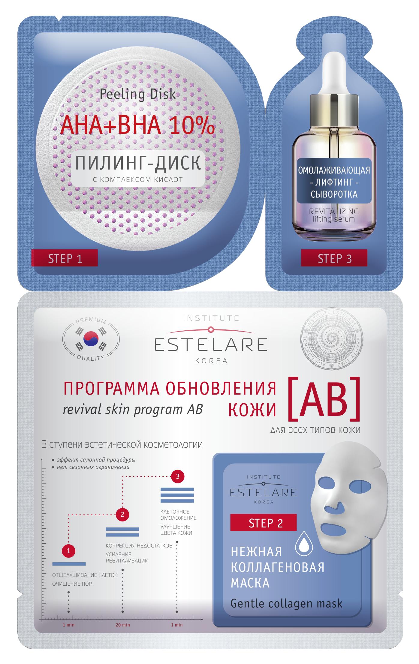 ESTELARE Программа обновления для всех типов кожи (АВ) / 28 г