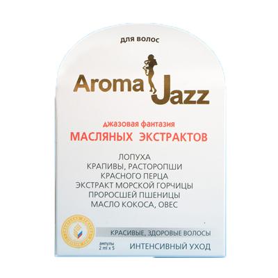 AROMA JAZZ Экстракт масляный питательный для усиления роста волос 5*2 мл