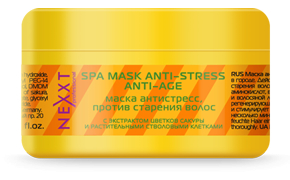 NEXXT professional Маска антистресс против старения волос / SPA MASK ANTI-STRESS & ANTI-AGE 200 мл флюид nexxt professional hair skin color remover 125 мл
