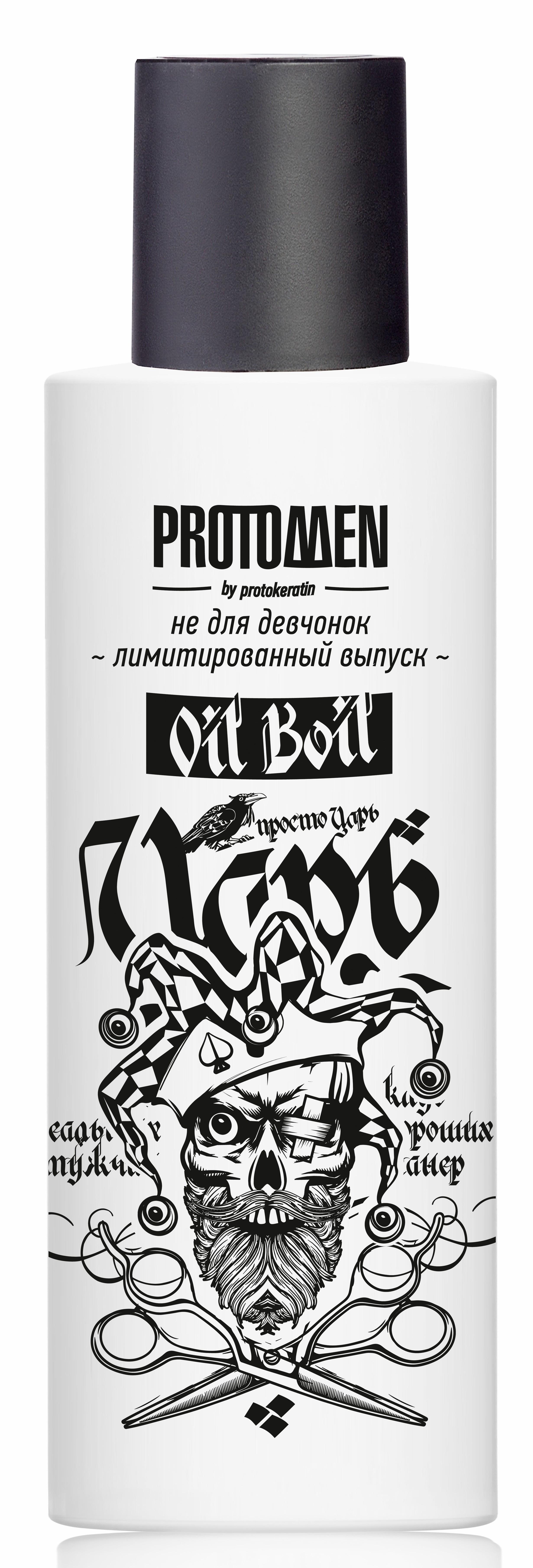 PROTOKERATIN Масло-крем увлажнение и питание Царь / ProtoMEN KING 100 мл