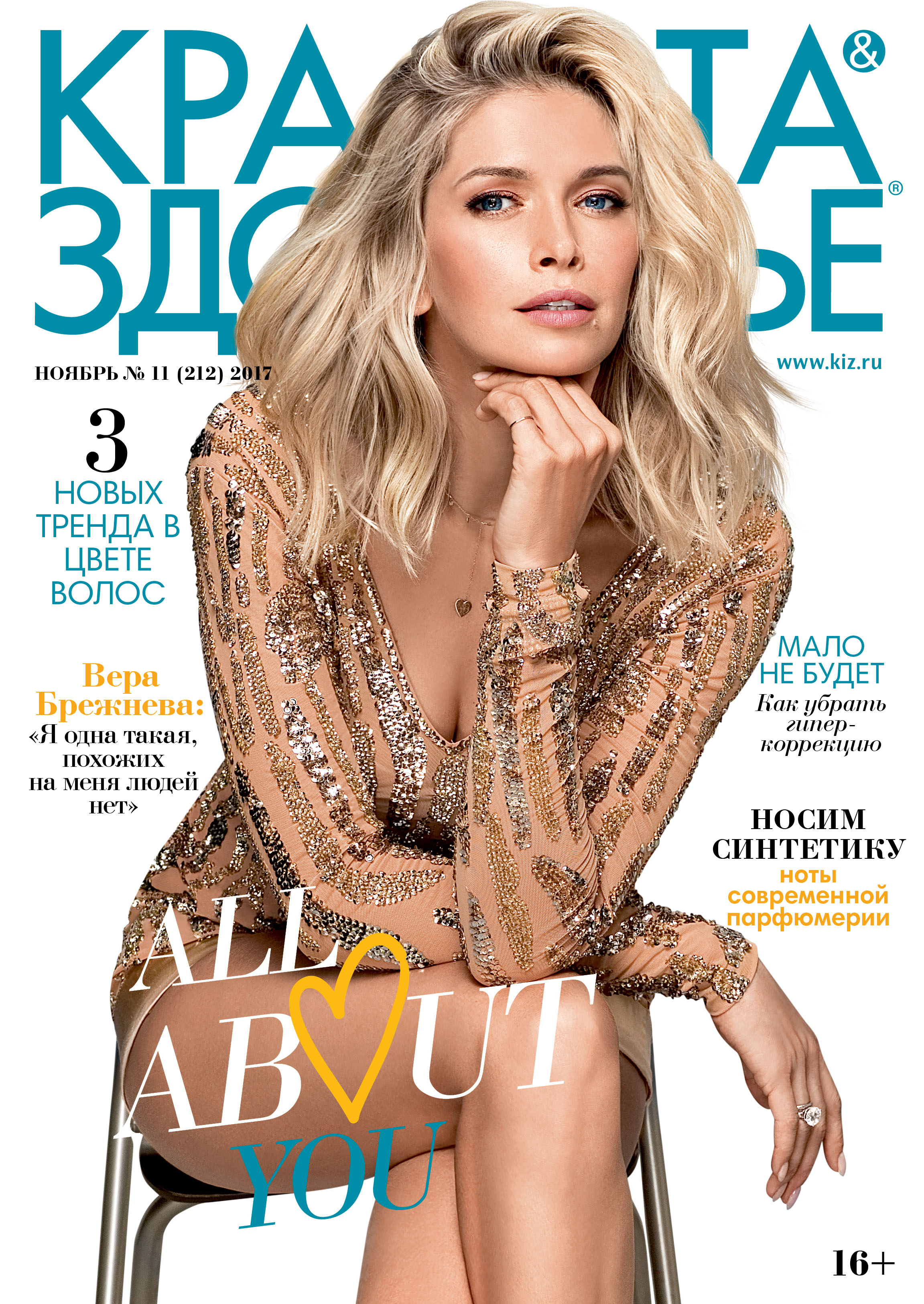 Красота и здоровье Журнал Красота и здоровье №11 красота и здоровье журнал красота и здоровье 11