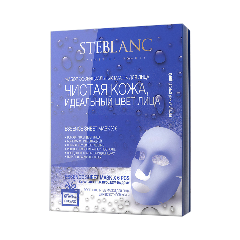 STEBLANC Набор масок для лица Чистая кожа, идеальный цвет
