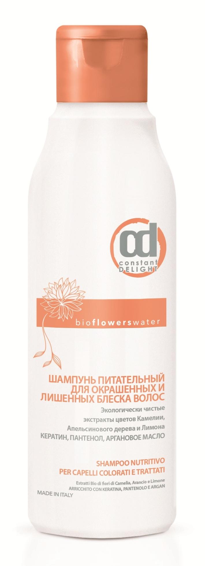 Купить CONSTANT DELIGHT Шампунь питательный для окрашенных и лишенных блеска волос / BIO FLOWER 250 мл