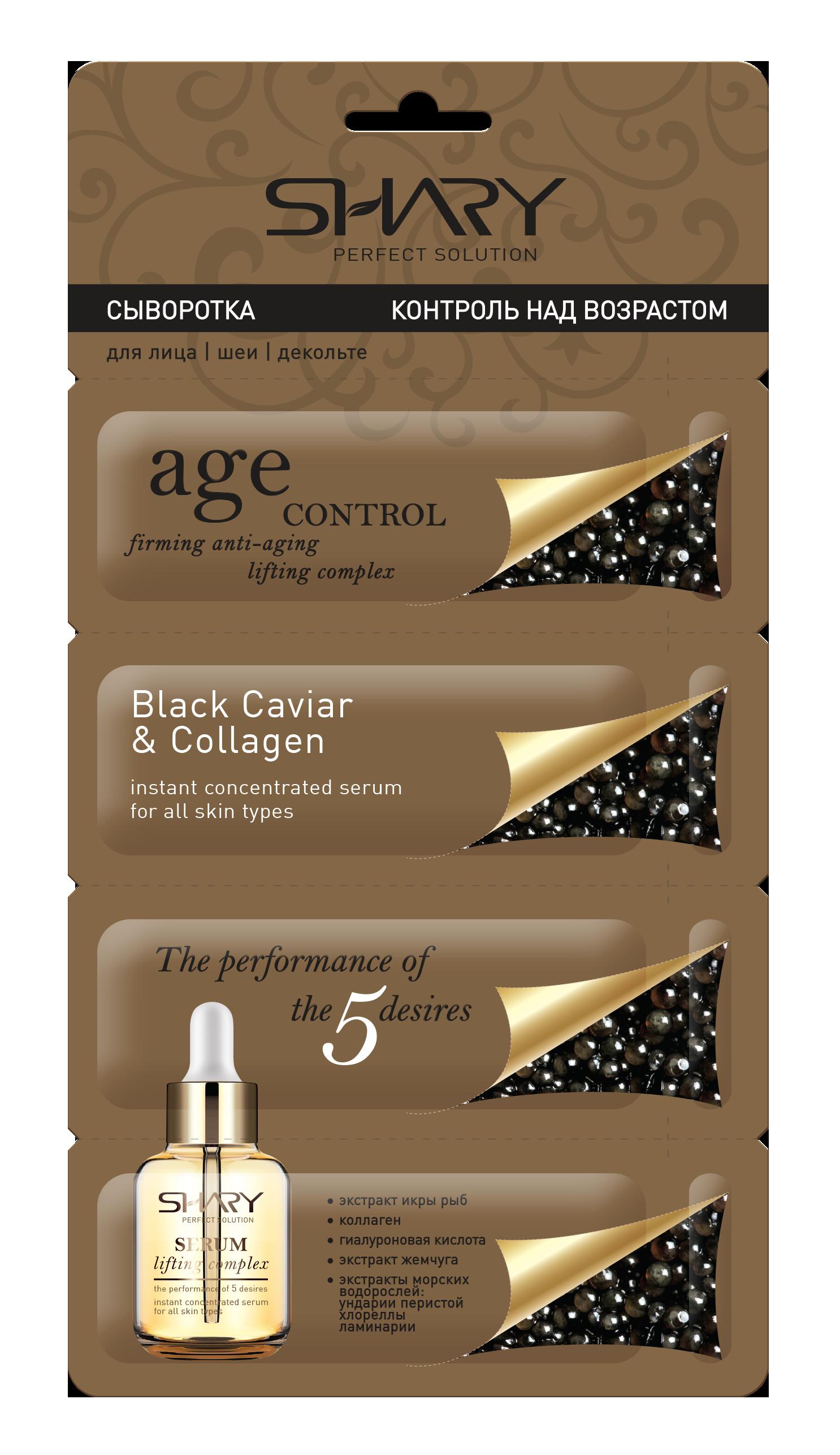 SHARY Сыворотка для лица, шеи, декольте Контроль над возрастом Черная икра и коллаген / SHARY 2г х 4 штСыворотки<br>Сыворотка «Контроль над возрастом». Черная икра и коллаген. Антивозрастной укрепляющий лифтинг-комплекс, для всех типов кожи лица, шеи и области декольте. 1 упаковка на 4 применения (2г*4 шт) Антивозрастная сыворотка с экстрактом черной икры и коллагеном содержит питательные и замедляющие процесс старения ингредиенты в высокой концентрации, борется с проявлением основных признаков возрастных изменений, увлажняет и обновляет кожу. Разглаживает линии морщин, повышая плотность кожи в области их формирования, и препятствует появлению новых. Экстракт черной икры – драгоценный ингредиент, богатый витаминами и аминокислотами, благодаря чему он усиливает регенерацию клеток, восстанавливая утраченную упругость и эластичность. Контур лица становится более четким, кожа разглаживается и наполняется энергией. Приятная текстура и нежный аромат доставляют большое удовольствие при нанесении на кожу. Активные ингредиенты: экстракт икры рыб, коллаген, гиалуроновая кислота, экстракт жемчуга, экстракты морских водорослей: ундарии перистой, хлореллы, ламинарии. Состав: Water, Glycerin, Caprylic/ Capric triglyceride, Caviar Extract, Pearl Extract, Laminaria Japonica Extract, Undaria Pinnatifida Extract, Chlorella Minutissima Extract, Hydrolyzed Collagen, Sodium Hyaluronate, Cetearyl Alcohol, Dimethicone, Glyceryl Stearate, Allantoin, Trehalose, Stearic Acid, Sorbitan Sesquioleate, Polysorbate 60, Xanthan Gum, Sodium Polyacrylate, Carbomer, Triethanolamine, Disodium EDTA, Ethylhexylglycerin, Phenoxyethanol, Fragrance. Способ применения: 1.Сыворотка наносится 1-2 раза в день на предварительно очищенную кожу по массажным линиям, двигаясь от области шеи и до линии роста волос на лбу, нежными скользящими движениями пальцев. 2. На веки - легкими прикосновениями по кругу от внутреннего угла глаза вверх до наружного угла, по нижнему веку - от наружного до внутреннего угла глаза. 3.