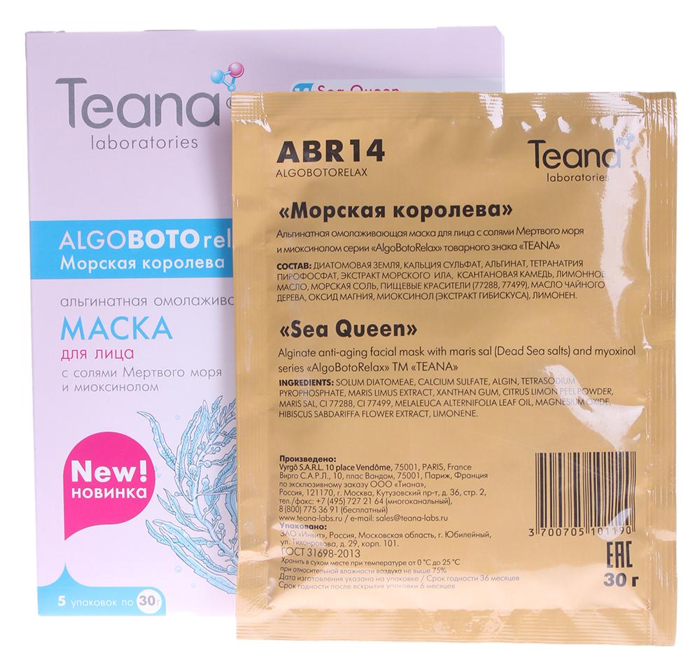 """TEANA Маска альгинатная омолаживающая """"Морская королева"""" 30гр"""