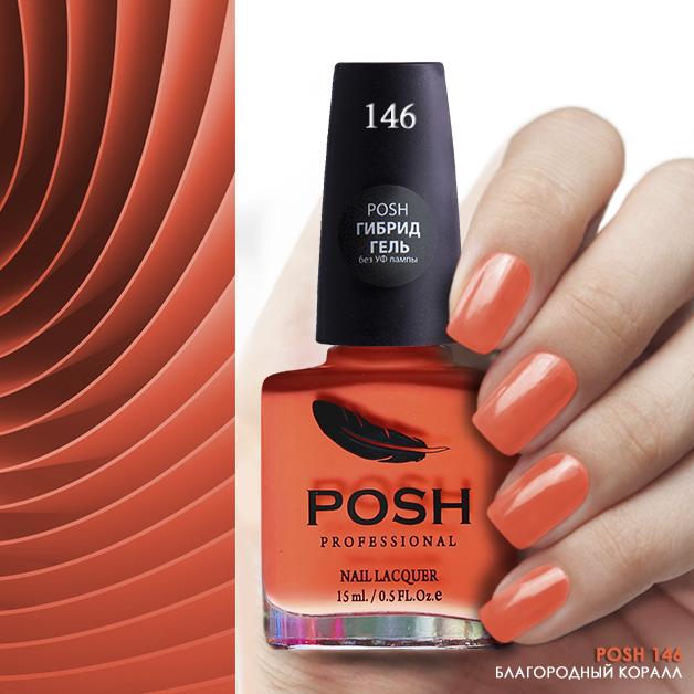 Купить POSH 146 лак для ногтей Благородный коралл 15 мл, Оранжевые