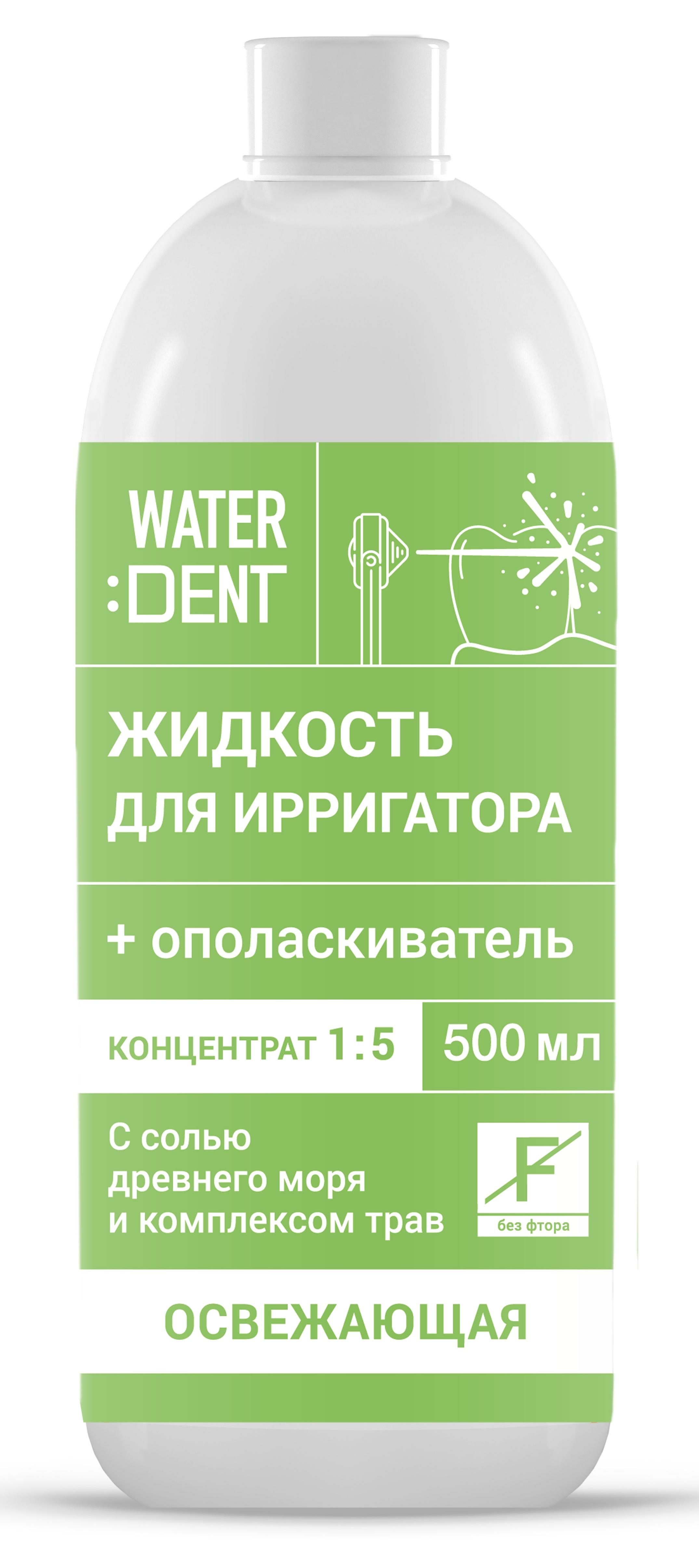 WATERDENT Жидкость для ирригатора, фитокомплекс без фтора (концентрат 1:5) 500 мл